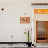 三宮駅より徒歩約5分、和モダンな雰囲気漂うお店