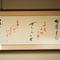 師である片倉康雄氏直筆の書画が飾られた店内