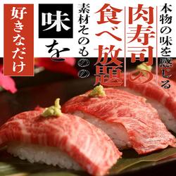 赤字覚悟当!店自慢の肉寿司が食べ放題で楽しめるコスパ抜群のコース!