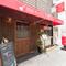 「富雄駅」駅徒歩3分の好アクセス! 赤い看板が目印のお店