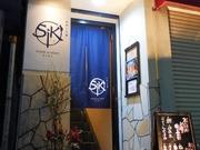 個室居酒屋 料理とお酒 SIKI