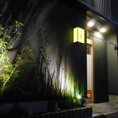 高知駅より徒歩3分の場所にある隠れ家