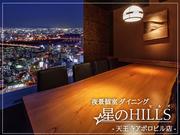 夜景 個室ダイニング 星の奏 -天王寺アポロビル店ー