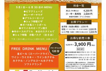 【要予約】【5/1~8/31】「BEER&COOLプラン2019」2時間飲み放題付き