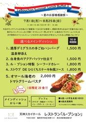 今回は「オマール海老のトマトクリームパスタ」をはじ特別なメインディッシュが登場!!