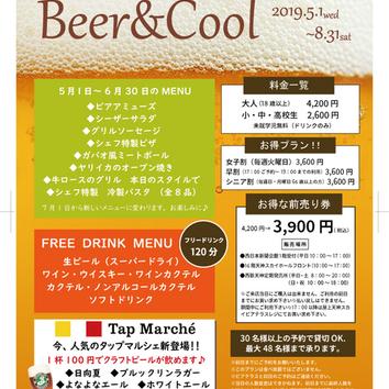 【ディナー】 ディナーセット 全6品 2,300円~