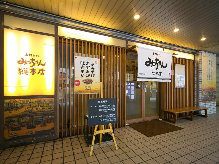 1. 八丁堀駅からすぐの有名店「みっちゃん総本店」