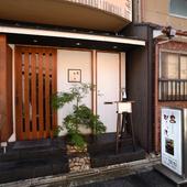 京都らしい小路を辿り、隠れ家のような佇まいの【串ひら尾】へ