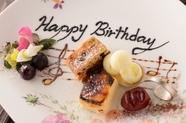 記念日のディナーを華やかに彩る『デザート盛り合わせ』
