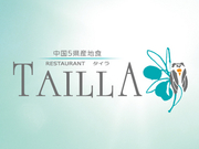 RESTAURANT TAILLA(タイラ)