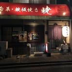白と黒のモダンな外観に赤い看板が目印。期待に胸を膨らませながら扉を開けば、くつろぎながら過ごせる居心地の良い空間が広がります。しっとりと飲みたい大人の夜にぴったりな、隠れ家風のお店。