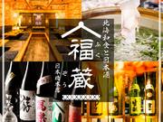 福蔵 日本橋店