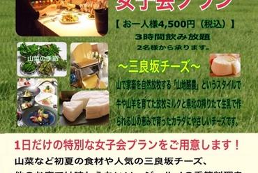 5/29(水)限定!『プレミアム女子会プラン』+3時間飲み放題付き