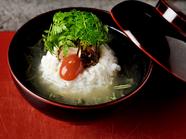 旬の食材を組み合わせ、旨い出汁とともに贅沢に味わう『お椀物』