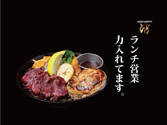 函館 ステーキ