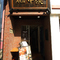東銀座駅から徒歩1分。階段を降りたところにある隠れ家的なお店