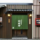 入りやすい雰囲気をつくり、鰻文化を守ることもまた老舗の務め