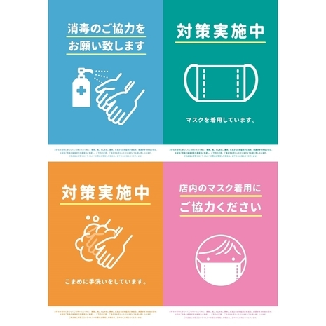 衛生対策と予防に取り組んでいる