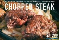 スタッフイチオシ!ステーキの旨味とハンバーグのジューシーさ、スパイス香る新食感ステーキ!ヤミツキ間違いなし!