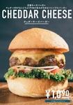 チェダーをONすることでより牛肉の旨味が引き立つシンプルバーガー。チーズの中でも牛肉と相性の良いチェダーチーズ。味に深みを加えます。