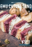 生食可能なエミュー肉を使用した札幌で食べられる超レアなカツサンドはかつてない食感と旨さ!お試しあれ!エミュー肉は北海道網走産。しっとりとしていて、高たんぱく低カロリー、生でも食べられる超貴重な赤身肉!