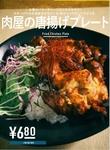 鶏モモ肉を2枚まるごとからあげにした、ボリューム満点な一皿。桜が香るスモークマヨネーズをつければ、米と肉の無限ループへ。