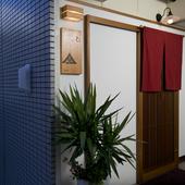 和の趣がある戸を開き中に入れば、そこにあるのは非日常的な空間