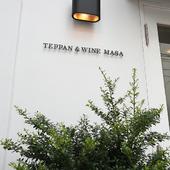 玄関脇の壁には、スタイリッシュな店名のロゴ