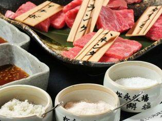 肉に添える塩やタレでより味わい深くなる工夫を