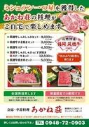 ※お肉のみの販売も承ります ※全て税込みとなります。 ※数量限定での販売となりますので、早めにご予約お願いいたします。→050-5263-6937 ※全国配送いたします。(商品代と別途に送料いただきます)