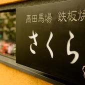黒地に白い文字が目立つ、モダンな看板が目印