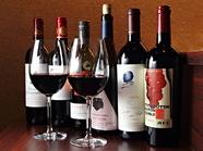 料理との相性を考え選ばれた『ワイン』