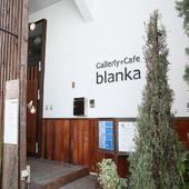 【gallery+cafe blanka】の外観