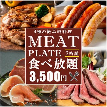 Wメイン♪『和牛肉寿司&タッカルビコース』 9品+3H飲放 3480円