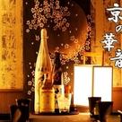 しゃぶしゃぶ×和個室居酒屋 京の華音 三島店