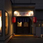 五所川原駅から徒歩10分。一人でも利用しやすい焼肉店