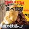 銀座デートにオススメ、肉バル【GABURICO(ガブリコ)】