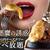 肉バル&グリル GABURICO-ニクバルガブリコ-銀座並木通り店