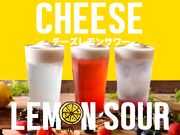 ●極みレモンサワー ●オホーツク海塩レモンサワー ●カルピスレモンサワー ●ミント香るレモンサワー ●レモンティーサワー ●発酵レモンサワー ●バタフライレモンサワー