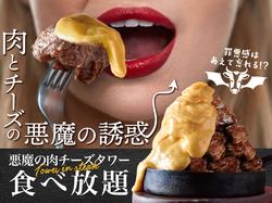 ずっしり大迫力の肉タワーにとろ~り濃厚チーズを流し込む♪悪魔の食べ放題をお試しあれ!【日~木限定】