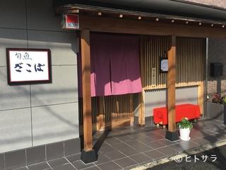 旬魚 ざこば(和食、大阪府)の画像