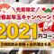 ◆日~木限定◆旨辛!『チーズタッカルビ食べ放題』⇒1280円♪