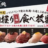 日~木限定【肉握り5種食べ放題】⇒1999円!