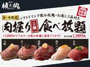 炙りとろにく×肉寿司食べ放題  肉の権之助 横浜相鉄駅前店