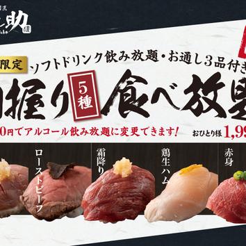 日~木限定【肉握り5種食べ放題】「肉握り」をなんと食べ放題で!