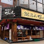 鶴舞線原駅から徒歩3分と駅から近い場所で営業しているのは、【鮨酒人かみよし】です。仕事帰りの飲み会や、食事会に利用したい新鮮な魚を食べられるお店です。