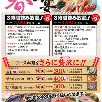 秋の宴 3,980円コース【3時間飲放題付】