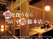完全個室 炭火地鶏 室鶏 日本橋本店