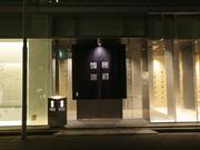京都瓢喜 京橋店