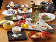 旬の食材で織りなす至福の『季節会席』